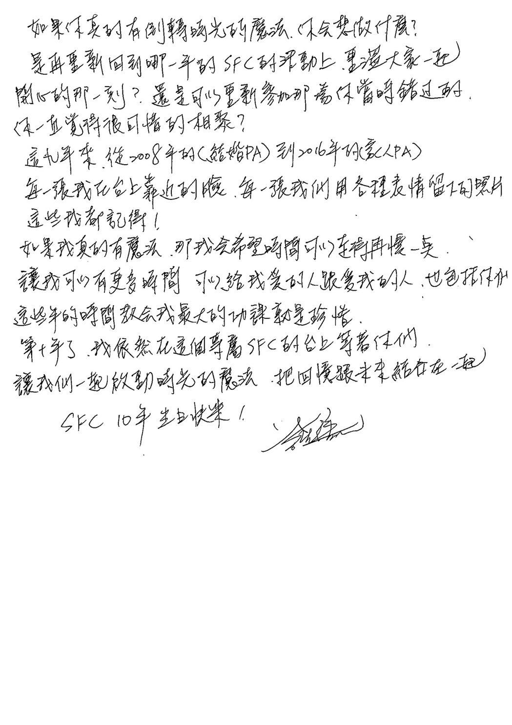 S.F.C成立10周年羅志祥扮魔法師,寫手稿邀粉絲啟動時光魔法。圖/天地合提供