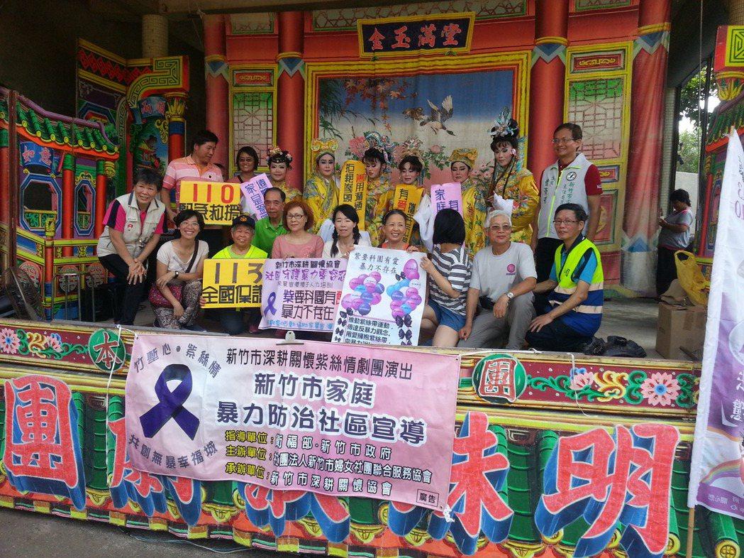 社區辦歌仔戲,另類宣導「遠離家暴」,很有創意。圖/新竹市政府社會處提供