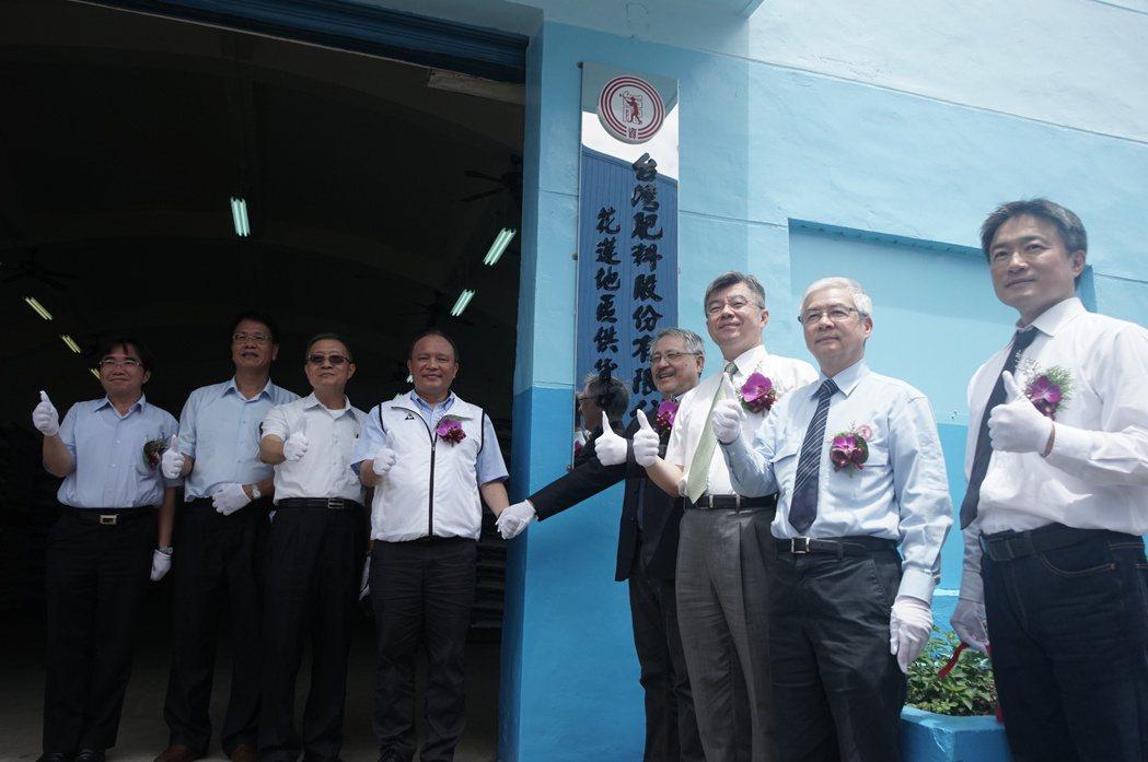 農委會主委林聰賢(左4)等人昨為台肥花蓮地區供貨中心揭牌。 記者王燕華/攝影