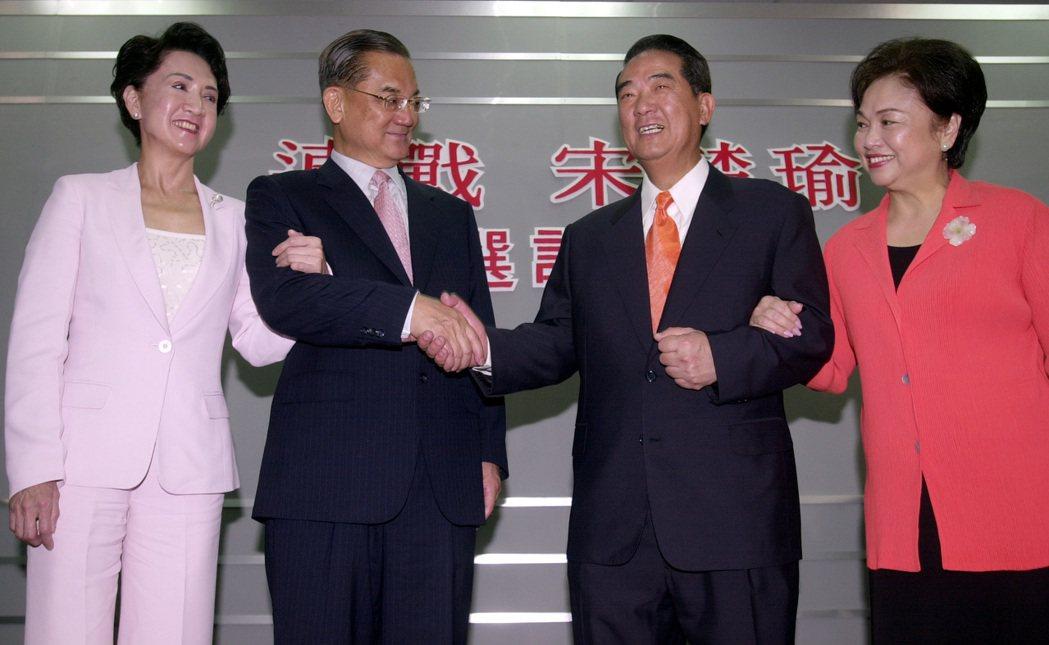 2003年連宋配成功,國、親兩黨主席與夫人一同出席參選記者會。 本報資料照片