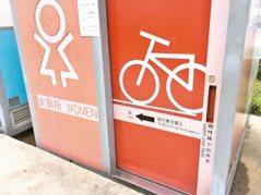 單車帶著走!北市河濱景觀廁所 自行車攜入廁