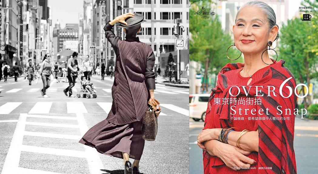 「OVER 60東京時尚街拍」訪問在東京街頭的60熟女。聯合報 圖/博客來提供