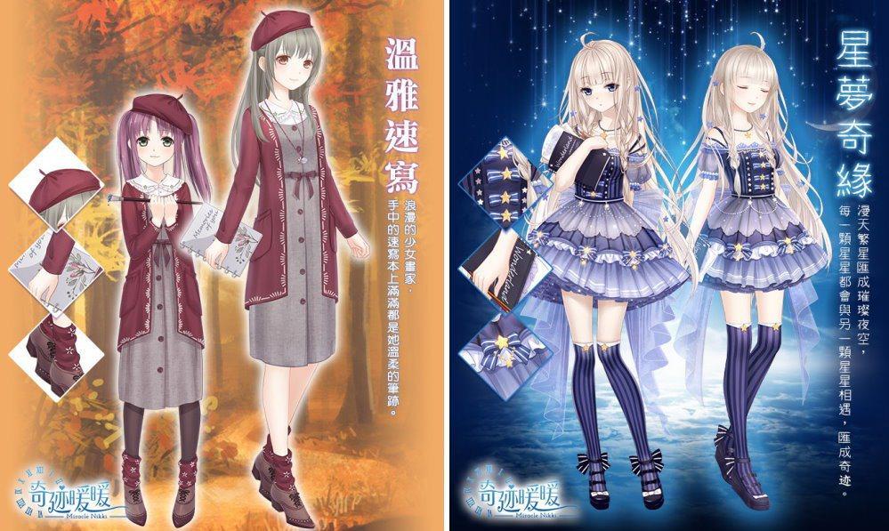 本次推出「溫雅速寫」、「星夢奇緣」NPC同款套裝。