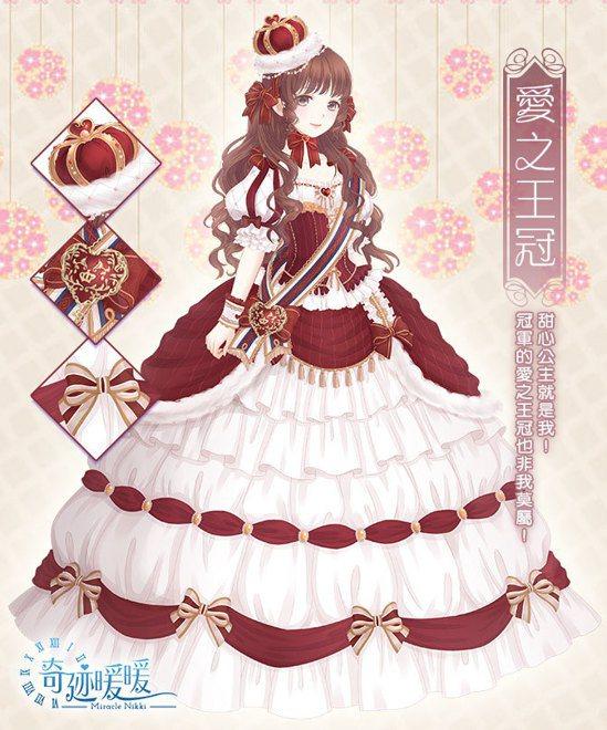 如同蛋糕般甜美可口的「愛之王冠」套裝。