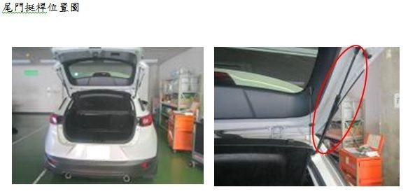 因尾門挺桿瑕疵,Mazda 召修近 5.7 萬輛於 2007 年 12 月至 2...