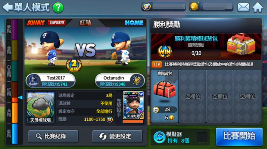 玩家於單人模式的勝場次數愈多,將可愈快開啟獎勵背包。