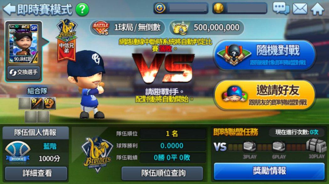 全新的即時賽模式將可讓玩家選擇想要的隊伍一起參賽。