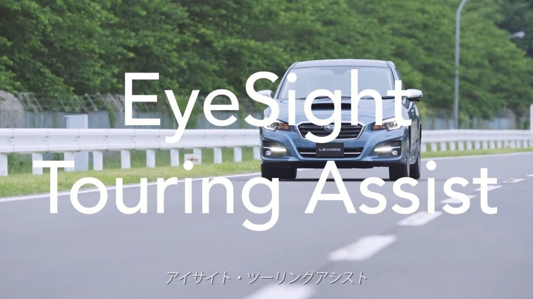 EyeSight Touring Assist。 摘自Subaru影片