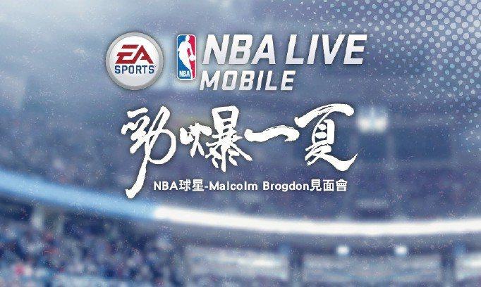 2017勁爆一夏 NBA LIVE Mobile球星見面會 圖/美商藝電提供