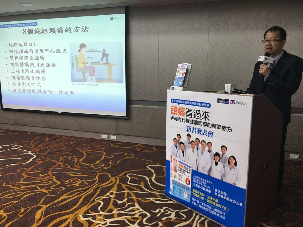 台北榮陽頭痛醫學團隊出版新書「頭痛看過來」,除了教民眾認識頭痛,版稅全數捐贈台灣...