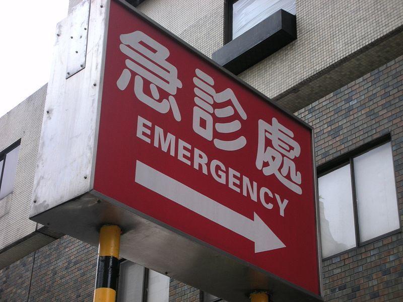 台北市衛生局22日進行世大運期間重大災害事件處理演練。圖為急診示意。(photo...