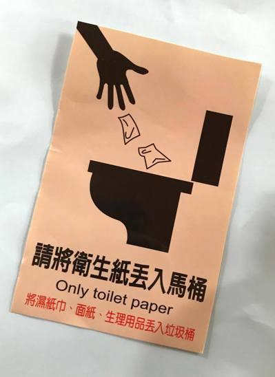 台中市環保局推出貼紙,宣導「衛生紙直接丟馬桶」。記者洪敬浤/攝影