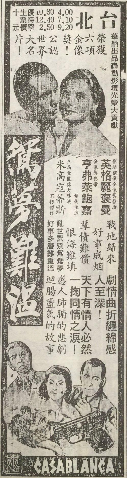 圖/翻攝自民國57年自立晚報