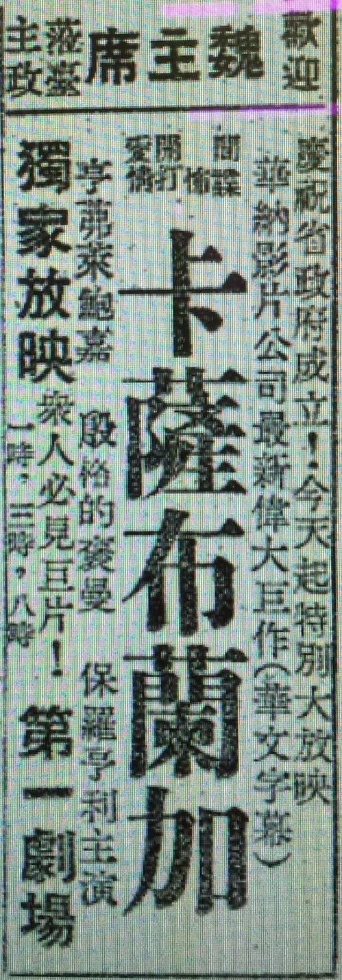 圖/翻攝自民國36年台灣新生報
