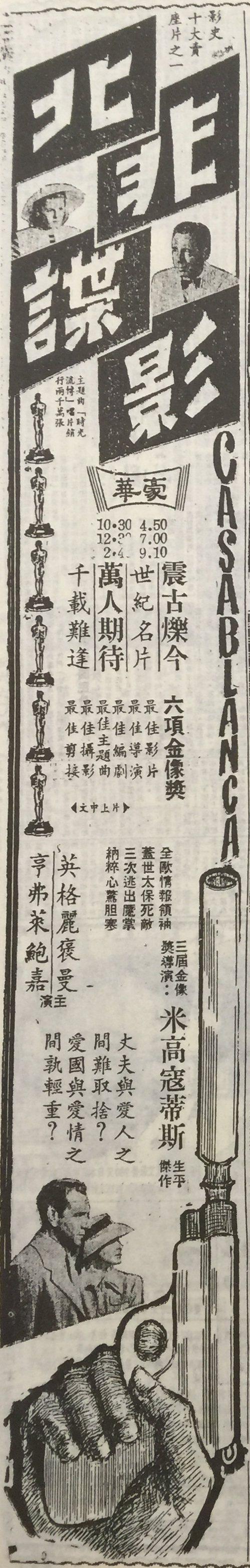 圖/翻攝自民國55年自立晚報