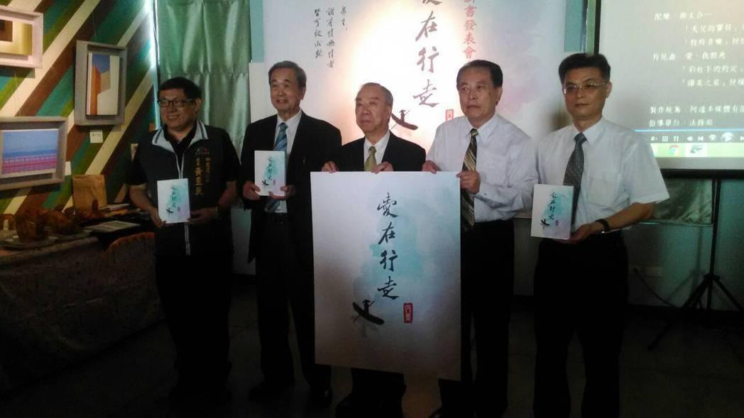 台灣更生保護會台中分會舉辦「愛在行走」新書發表會,由高檢署檢察長王添盛(圖中)等...