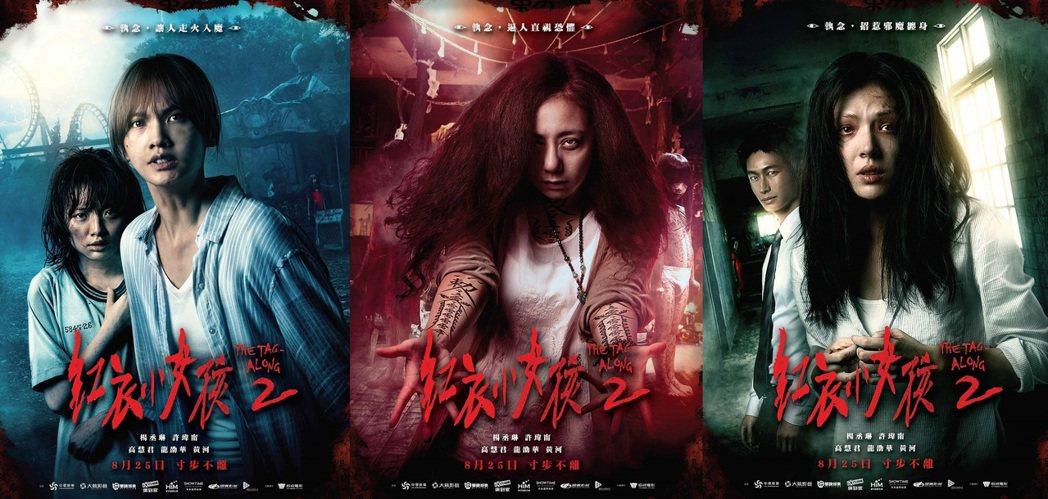 「紅衣小女孩2」推出人物海報。圖/威視提供
