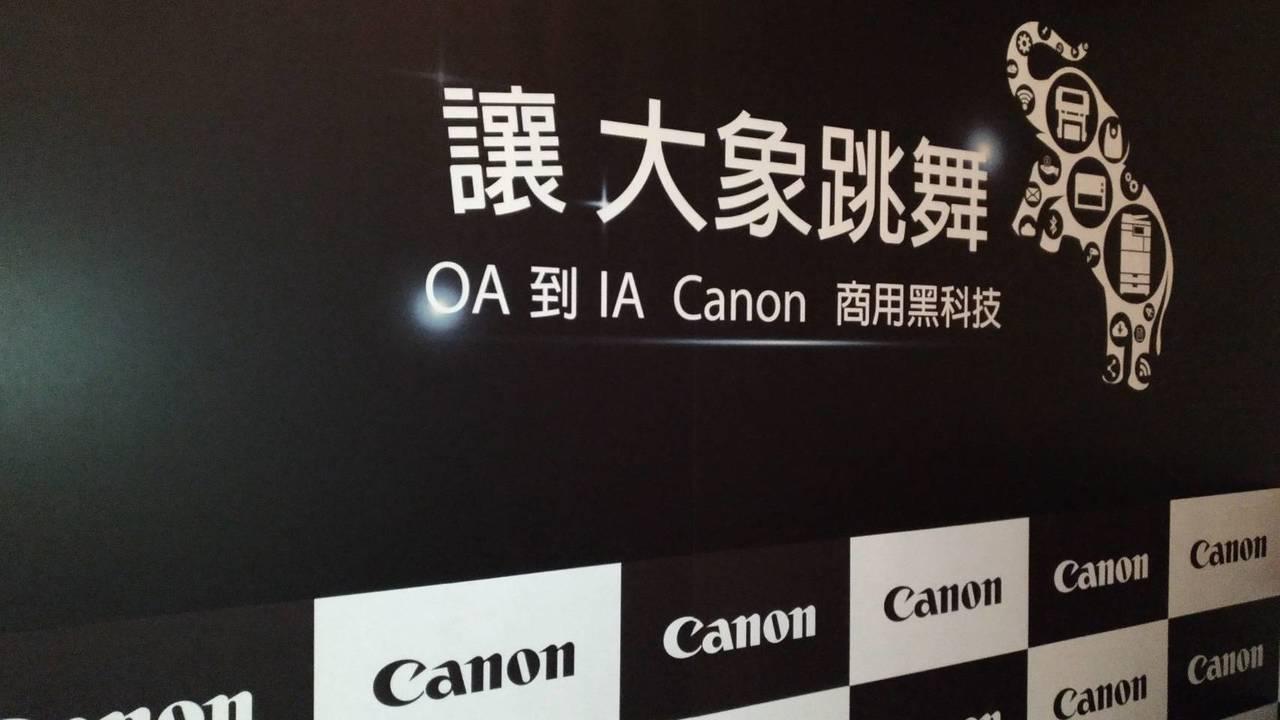 Canon藉由輕鬆有效率的商務運作,能彈性改變因應市場挑戰,就如同大象跳舞般輕盈...