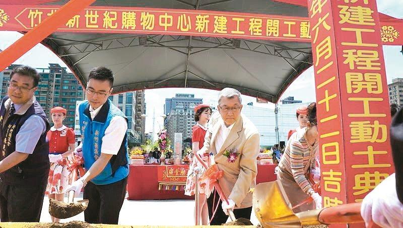 遠百竹北新世紀購物中心昨天舉行動土典禮,預計109年開幕。 圖/新竹縣府提供