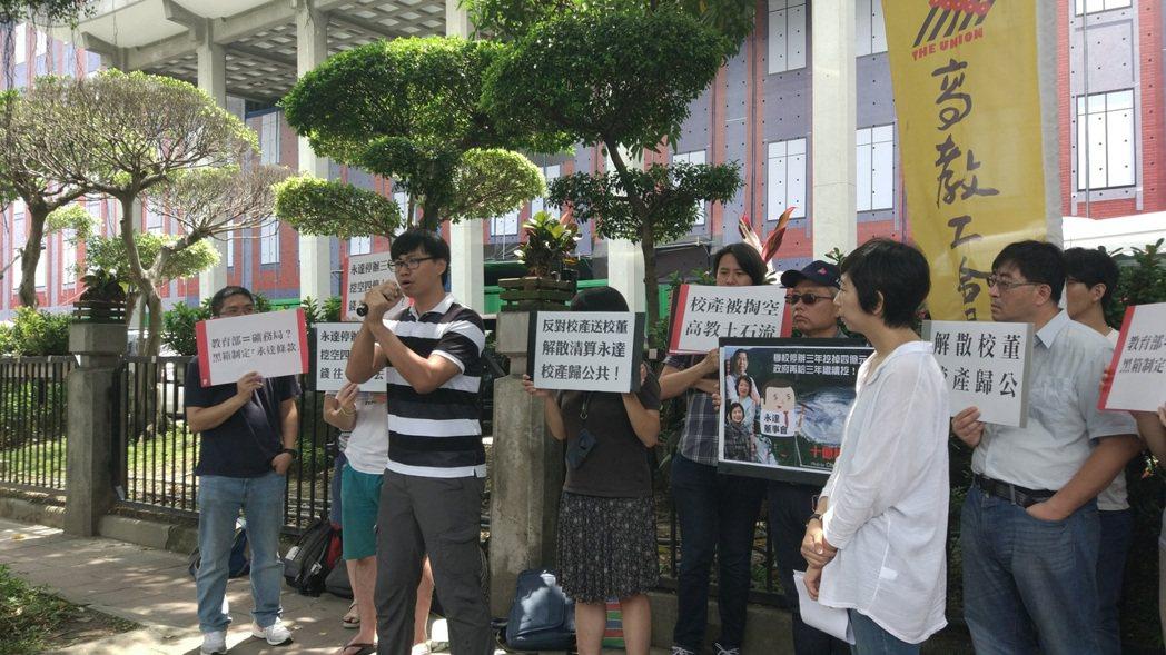 高教工會昨召開記者會,要求教育部應在8月7日解散永達技術學院。 記者林良齊/攝影