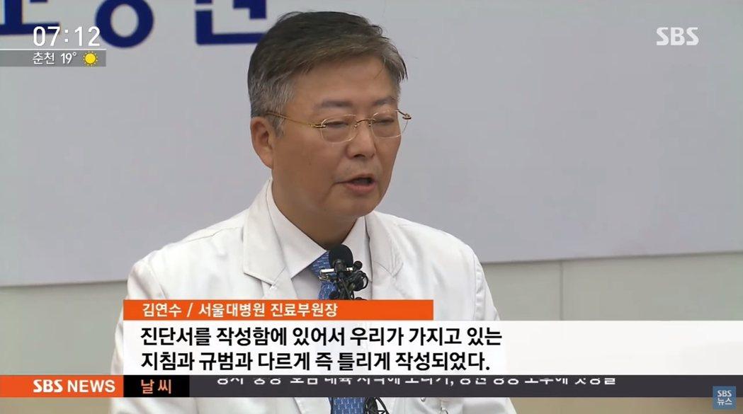 首爾大學醫院副院長金演洙:「醫療倫理委員會,決定勸告撰寫診斷書的住院醫師修改內容...