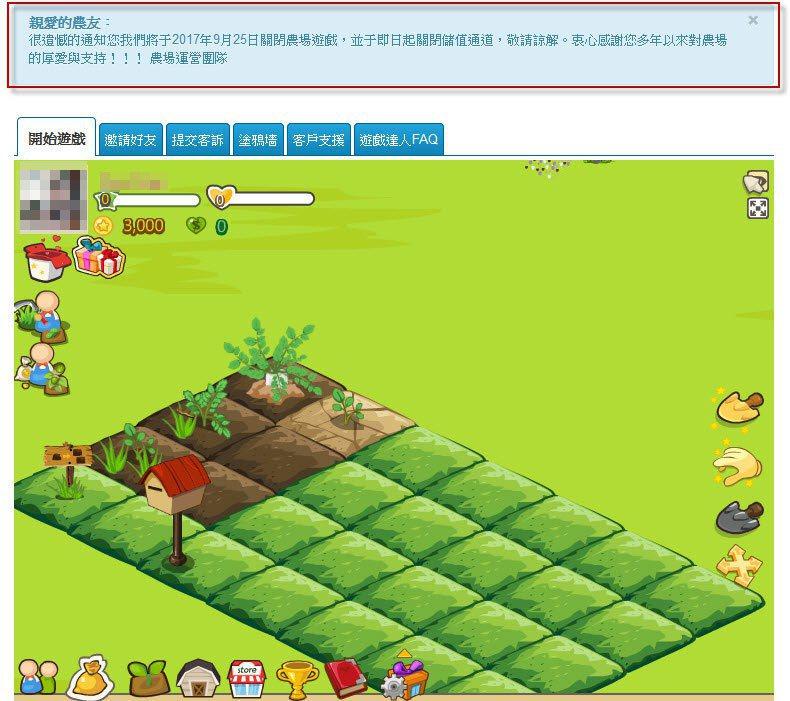 我的農場都荒廢了……圖/擷自《開心農場》遊戲頁