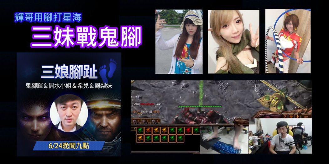 圖/AfreecaTV提供,開水小姐、小希兒Angel、鳳梨妹粉絲專頁