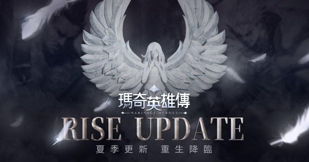 《新瑪奇英雄傳》Rise Update 夏季更新,重生降臨! 圖/Garena提...
