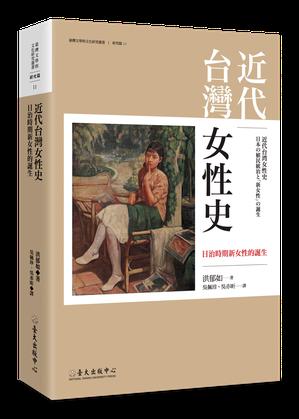 書名:《近代台灣女性史:日治時期新女性的誕生》作者:洪郁如譯者:吳佩珍,...