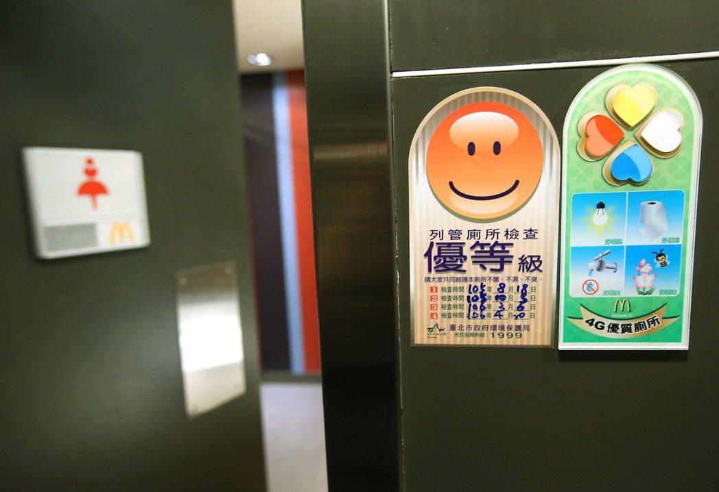 願景專題翻轉公廁文化,願台灣的公廁都能像麥當勞廁所一樣擁有優等級標章。記者高彬原...