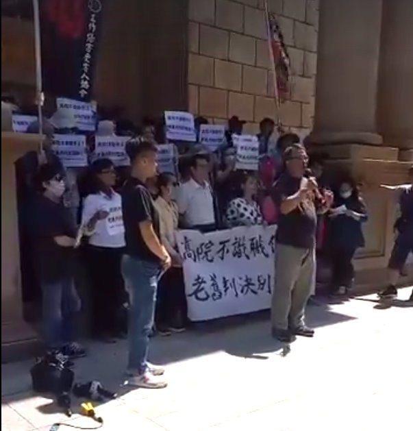 工傷協會、RCA員工關懷協會、RCA義務律師團上午到高等法院民事庭抗議老舊判例阻...