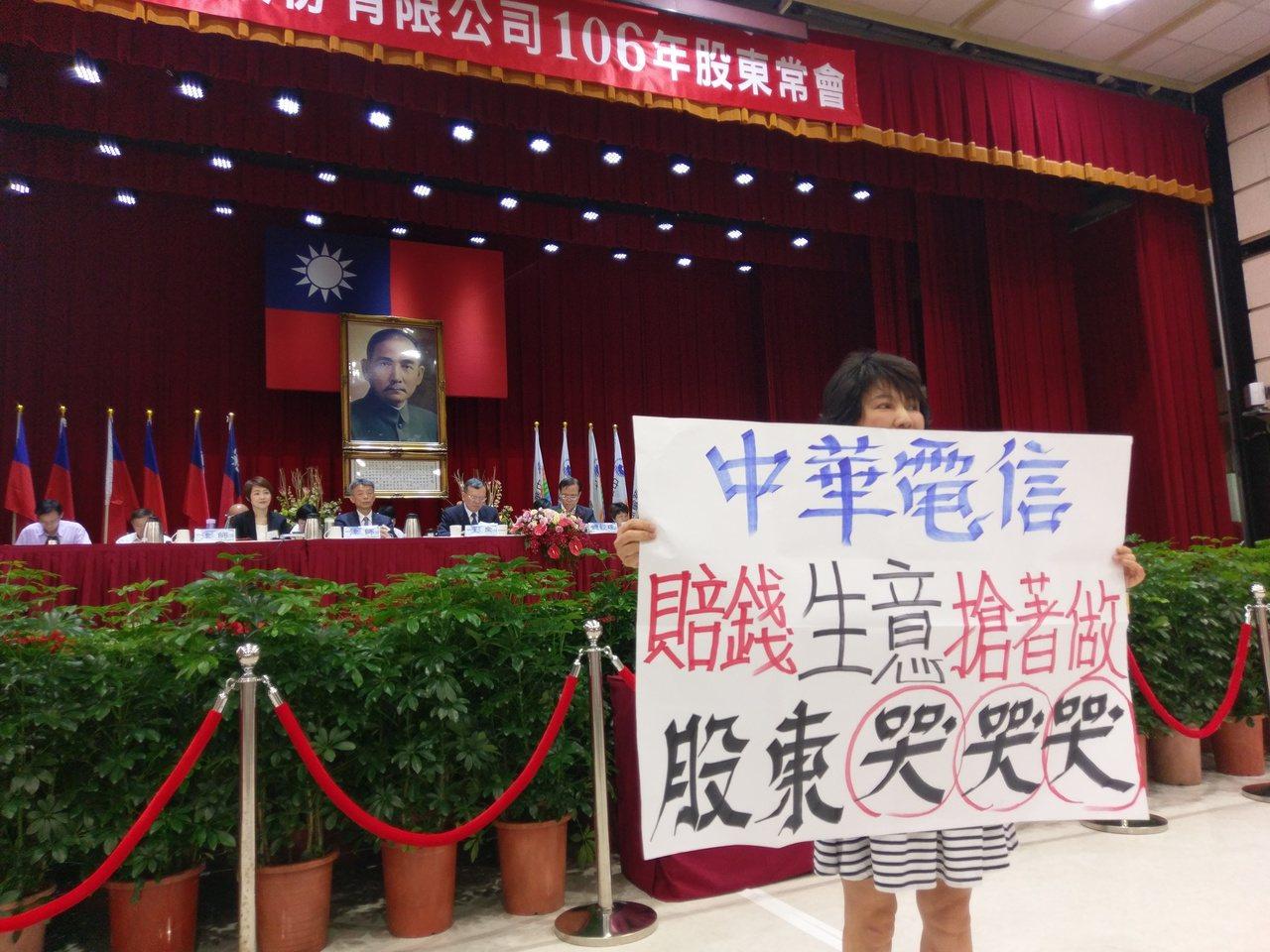 中華電信股東會,股東舉牌抗議。黃晶琳/攝影