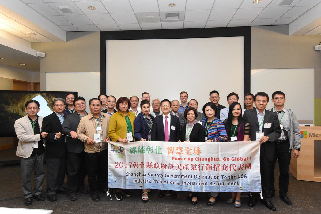 彰化成為全國第一個地方縣市政府參訪美國微軟EPC總部。圖/彰化縣政府提供