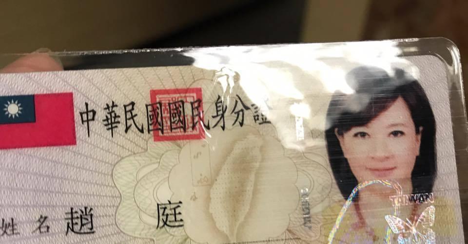趙庭的身分證上的字都改了。圖/擷自趙庭臉書