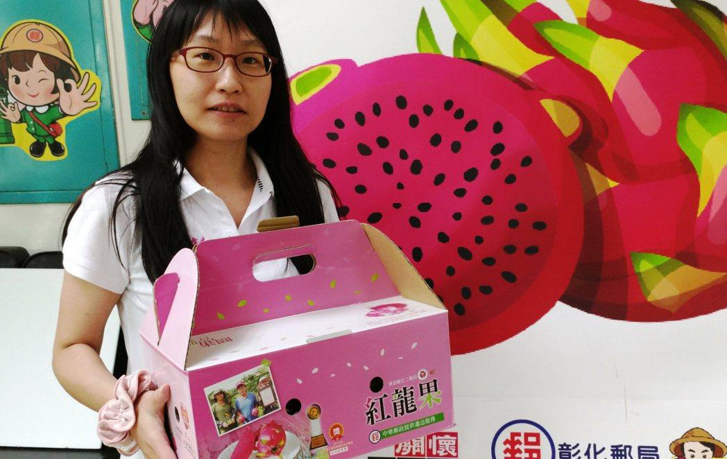 財團法人台灣郵政協會設計紅龍果專屬包裝紙箱,彰化郵局全力支持果農販售紅龍果做公益...
