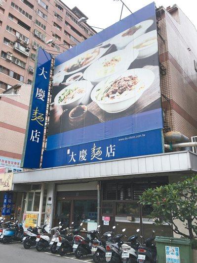 「大慶麵店」是台中市南區指名度極高的美食小吃。 記者宋健生/攝影