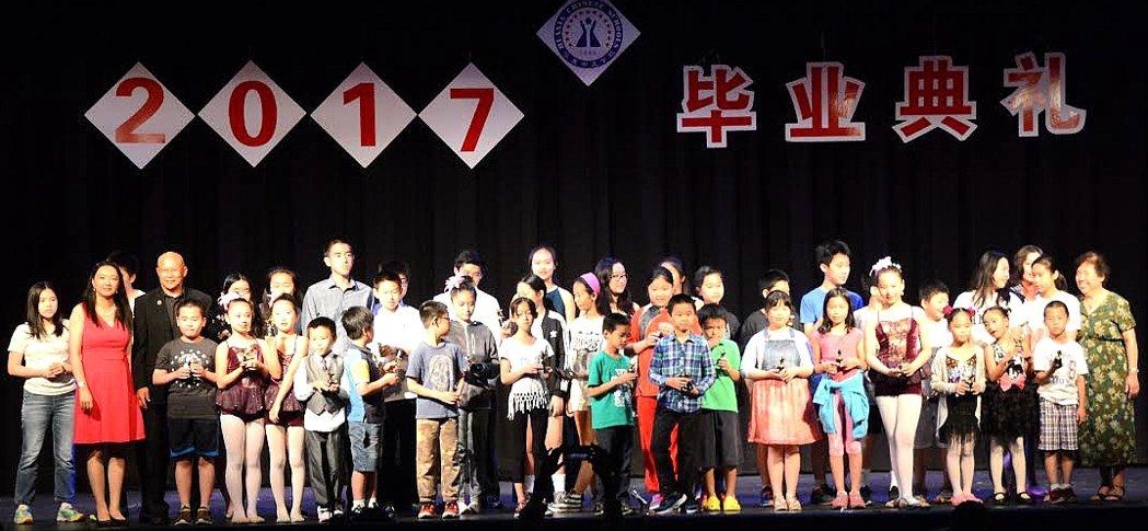 華夏南部分校畢業典禮,場面溫馨。(華夏南部分校提供)