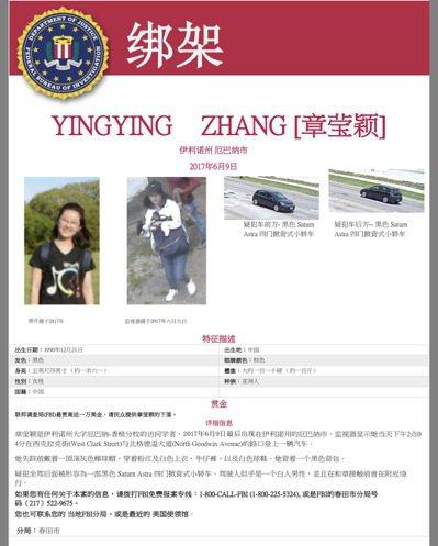 即時@FBI推出最新的章瑩穎綁架案中文尋人海報。(FBI官網截圖)