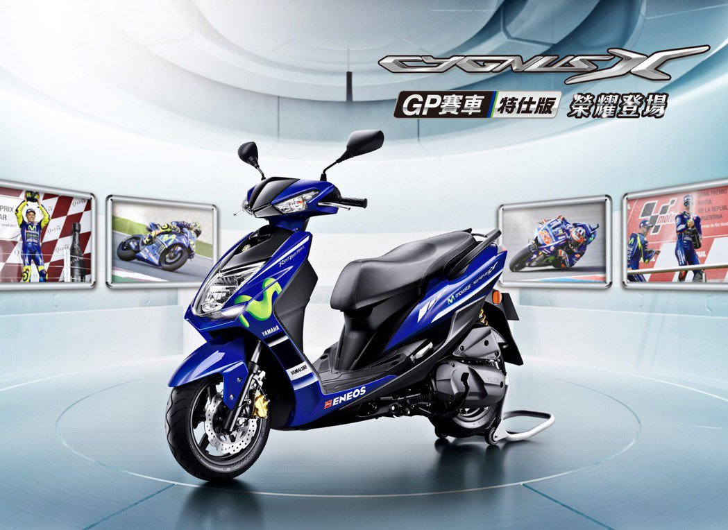 YAMAHA CYGNUS-X GP賽車特仕版。圖/台灣山葉機車提供