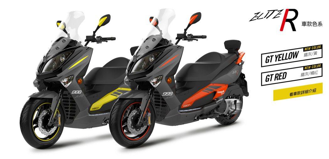 特仕版AEON ELITE 300R有兩種顏色可供消費者選擇。圖/宏佳騰提供