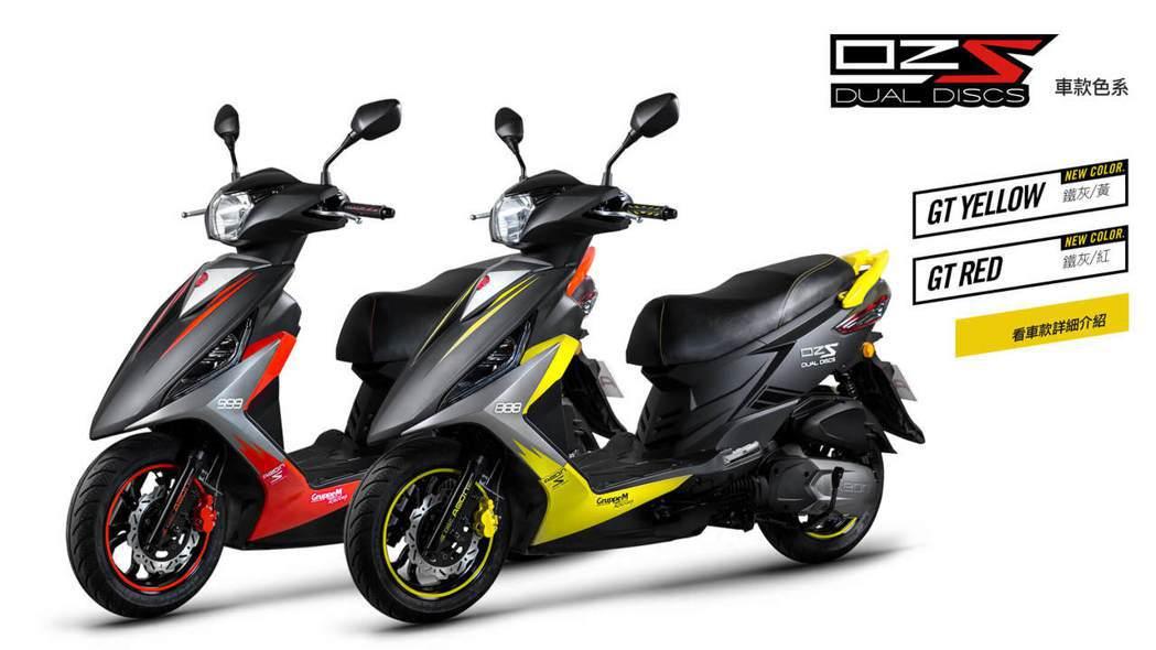 特仕版「OZS 150 Dual Discs」有兩種顏色可供消費者選擇。圖/宏佳...