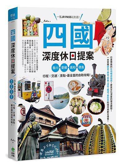 .書名:《四國,深度休日提案:一張JR PASS玩到底!香川、愛媛、高知、德島,...
