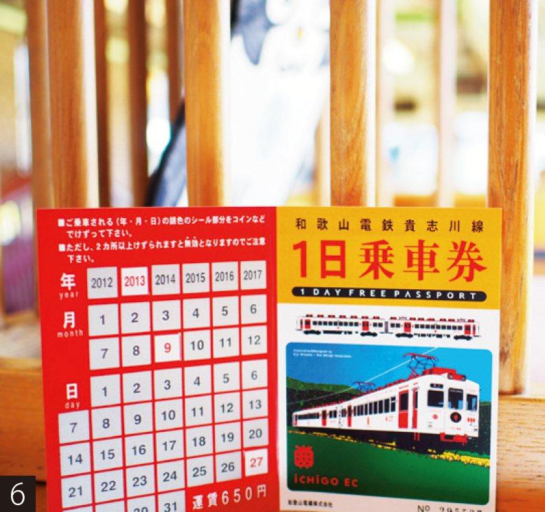 貴志川線一日乘車券