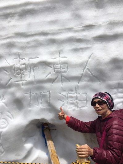 寶姐的女兒用筆在日本黑部立山的雪牆上刻字「漸凍人加油」,讓寶姐辛酸淚崩。 圖/何...