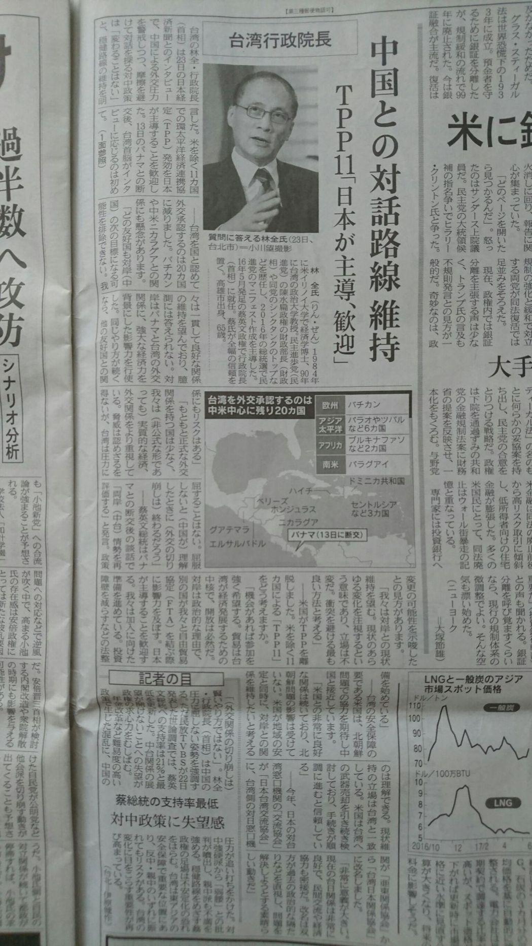 行政院長林全接受日本經濟新聞專訪,表示不會屈服在中國壓力之下。日本經濟新聞製圖列...