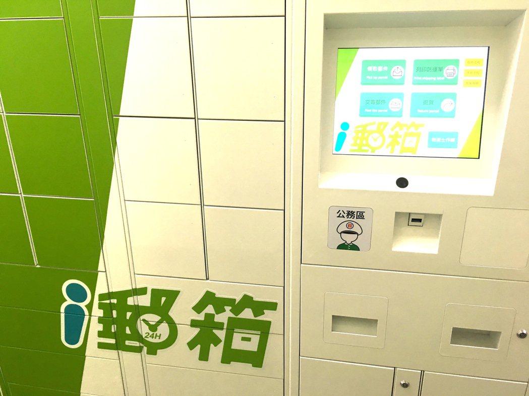 中華郵政i郵箱今年目標再加300座。記者雷光涵/攝影