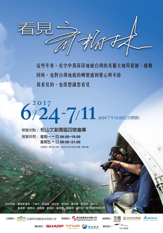 齊柏林特展預計將從今日一直展到7月11日為止。圖/台灣阿布電影提供