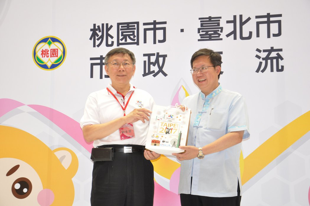 台北市長柯文哲(左)肯定桃園市政府努力,三處場館都很漂亮,具國際水準。記者張裕珍...