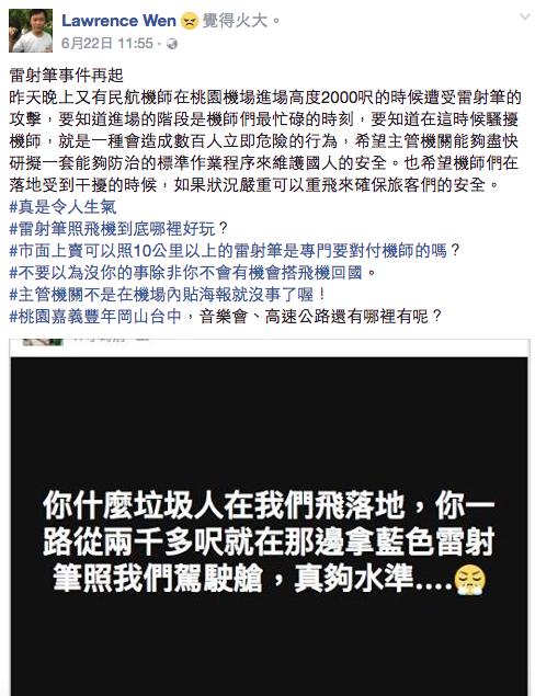 有網友在臉書po文,6月21日晚間又有民航機師在桃園機場進場高度2000呎的時候...