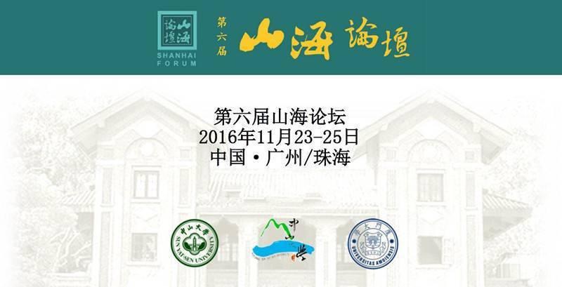 今年原訂由台灣中山大學主辦的第七屆「山海論壇」突然停辦,由於兩岸關係敏感,大陸人...